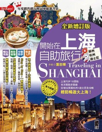 開始在上海自助旅行 附蘇州‧杭州‧迪士尼