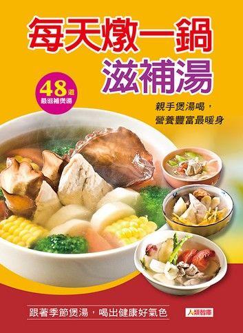每天燉一鍋滋補湯
