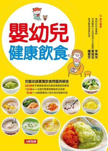 嬰幼兒健康飲食:完整收錄寶寶飲食問題與解答,150道營養食譜全公開