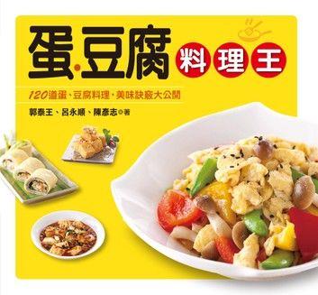 蛋.豆腐料理王