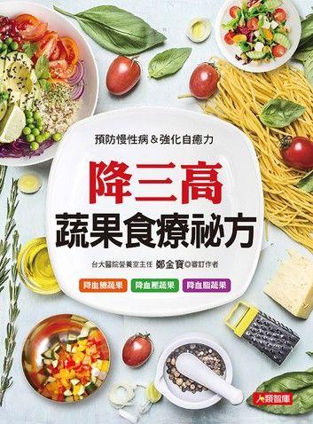 降三高蔬果食療祕方:預防慢性病&強化自癒力