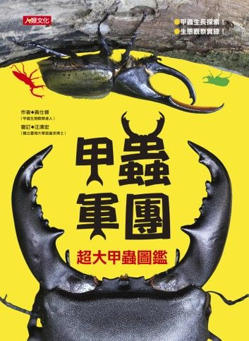 甲蟲軍團:超大甲蟲圖鑑