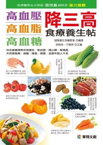 高血壓、高血脂、高血糖 降三高食療養生帖