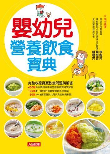 嬰幼兒營養飲食寶典