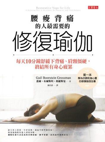 腰痠背痛的人最需要的「修復瑜伽」