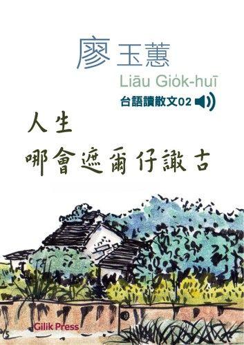 人生哪會遮爾仔譀古 廖玉蕙台語讀散文02