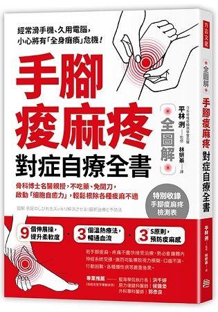 手腳痠麻疼對症自療全書