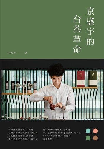 京盛宇的台茶革命:23堂台灣茶創業的經營體悟