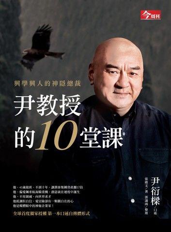 尹教授的10堂課:興學興人的神隱總裁