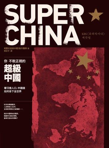 你不敢正視的超級中國:看13億人口、中國錢如何吞下全世界