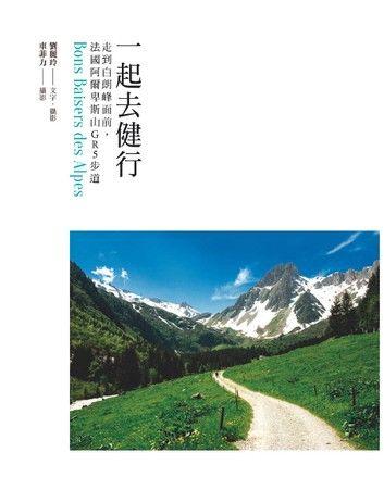一起去健行:走到白朗峰面前,法國阿爾卑斯山GR5步道