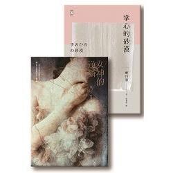 唯川惠女人心事套書(女神的逆鱗&掌心的砂漠)