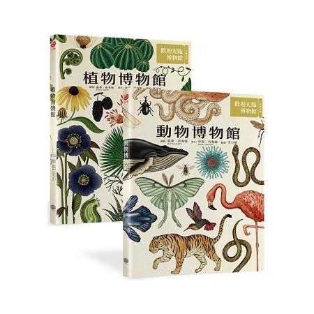歡迎光臨博物館:動物博物館+植物博物館(兩冊套書)(台灣獨家封面版)(精裝)