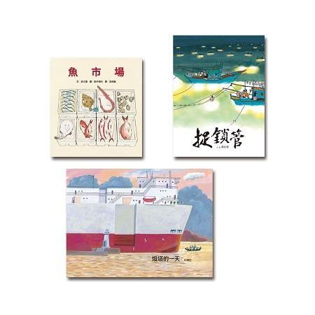 認識海洋套書(燈塔的一天、魚市場、捉鎖管)