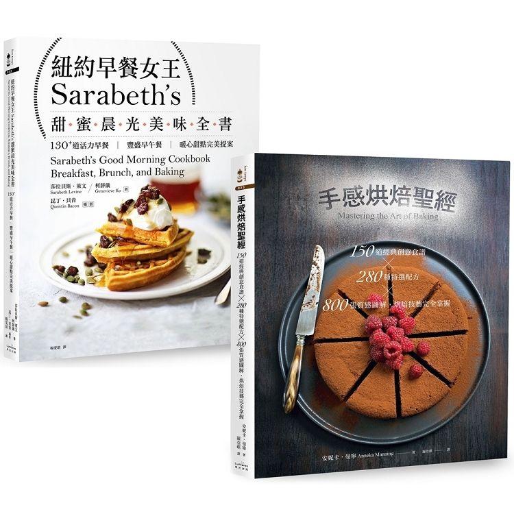 手感甜點+美好早午餐 (2冊合售)
