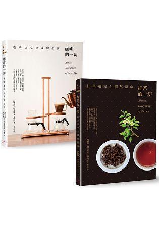 咖啡+紅茶完全圖解二書 (2冊合售)