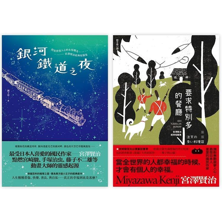 宮澤賢治溫暖人心之幸福組曲: 銀河鐵道之夜+要求特別多的餐廳 (2冊合售)