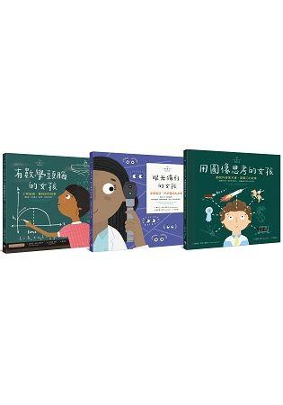 【不簡單女孩1-3】繪本套書組《用圖像思考的女孩+有數學頭腦的女孩+眼光獨到的女孩》