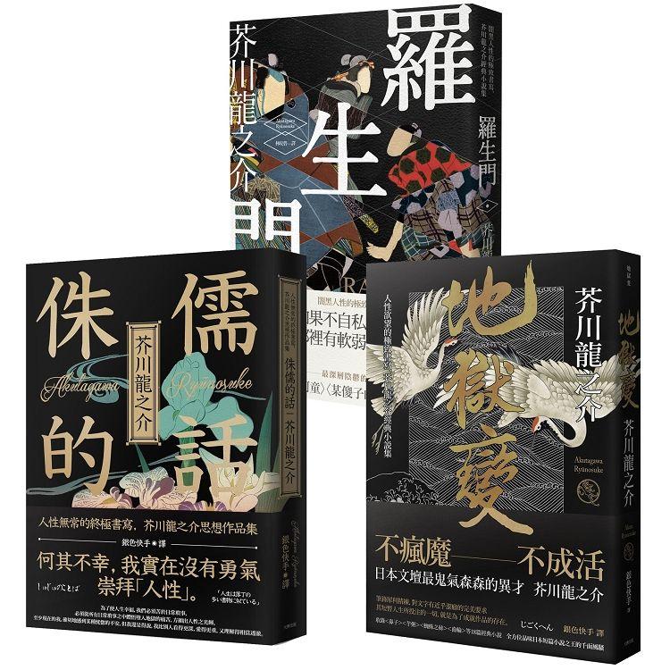 芥川龍之介人性地獄三部曲: 羅生門+侏儒的話+地獄變 (3冊合售)