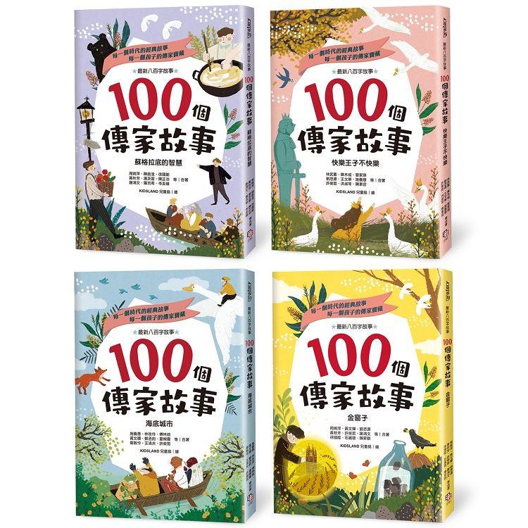 100個傳家故事套書(共四冊):蘇格拉底的智慧+快樂王子不快樂+海底城市+金窗子