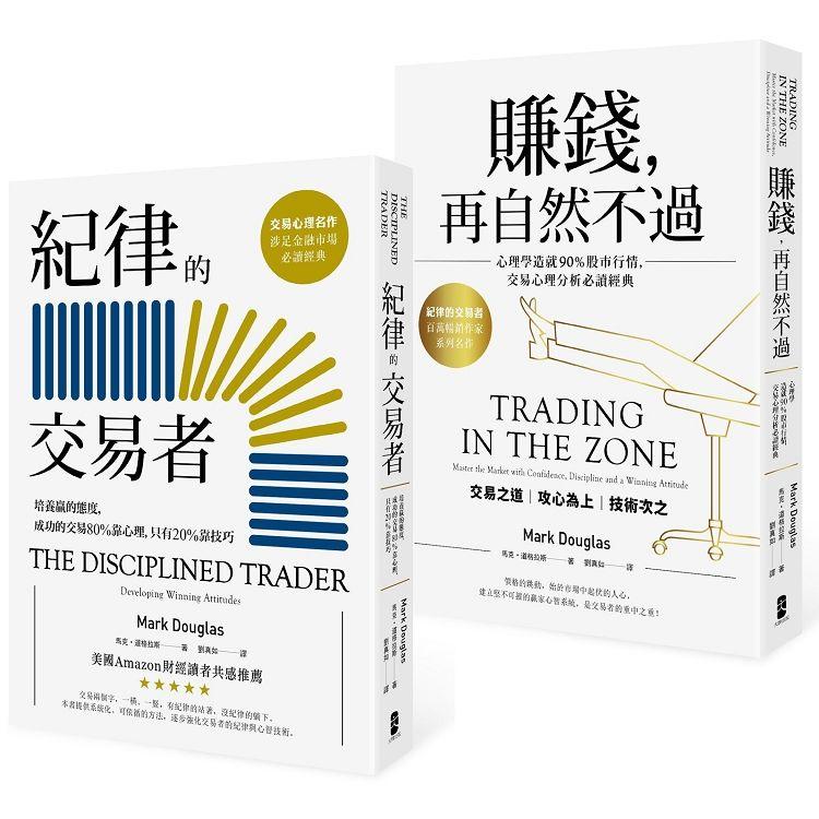 紀律的交易者典藏套書: 紀律的交易者+賺錢, 再自然不過 (2冊合售)