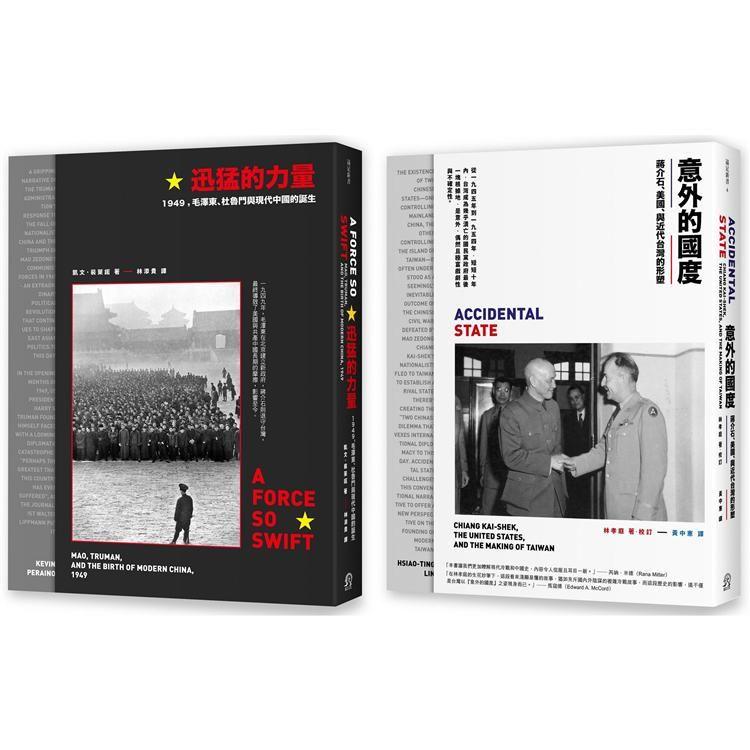 「存亡的轉折:中華民國在台灣」套書(意外的國度+迅猛的力量)