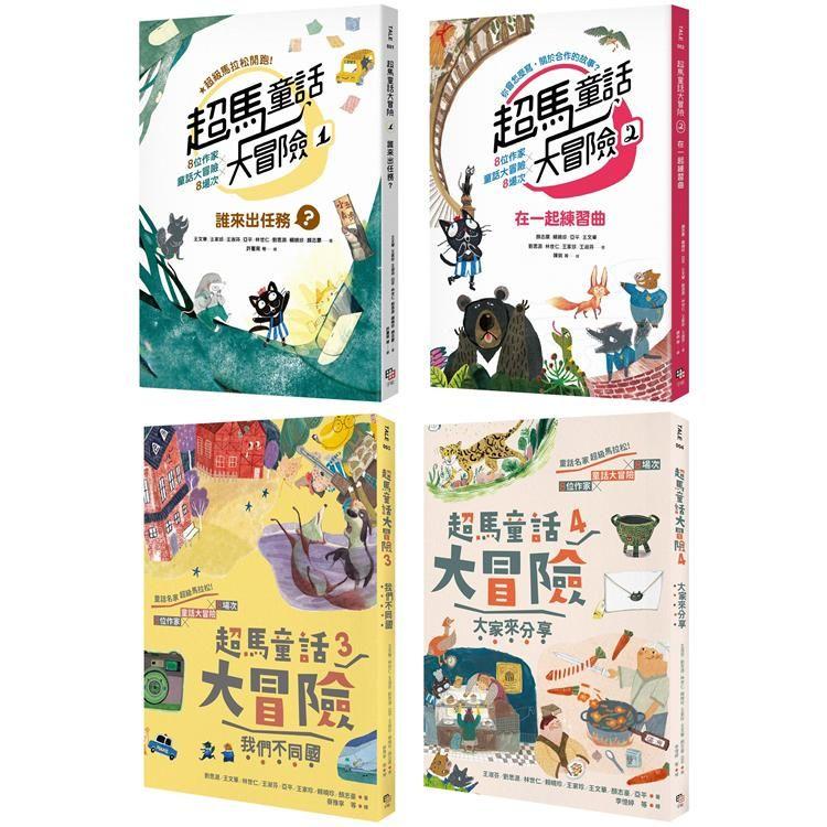 超馬童話大冒險(1-4)套書:半馬里程紀念版(共四冊)