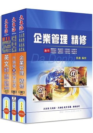 中華電信第一類、第二類專員(專業職四-業務類) 全科目套書