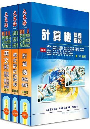 中華電信第一類專員(專業職四-工務類〈資訊系統開發及維運〉) 全科目套書