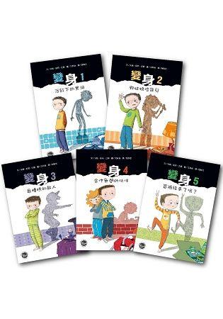小學生課外讀物首選套書(一):變身橋樑書系列(逐步培養孩子的同理心)