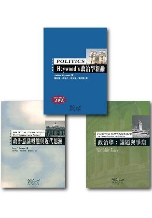 政治學叢書套書