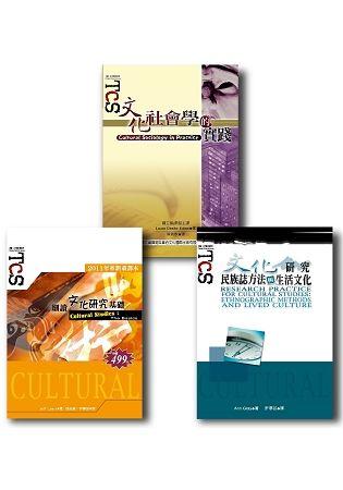 文化研究套書(二)