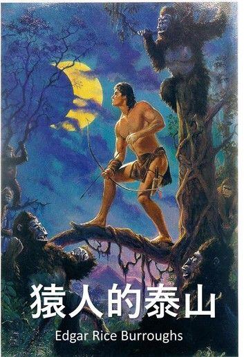 猿人的 泰山