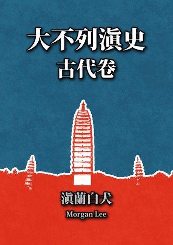 大不列滇史(古代卷)第一章:上古时代与方国时代