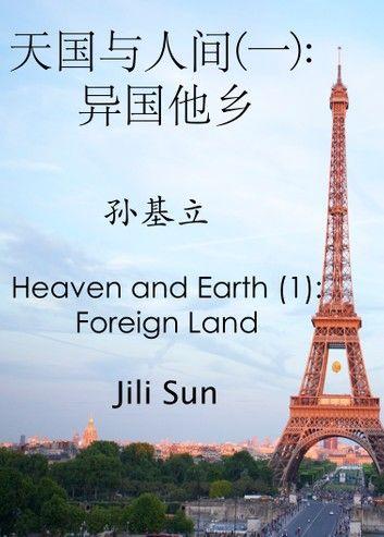 天国与人间(一): 异国他乡(孙基立) Heaven and Earth (1): Foreign Land