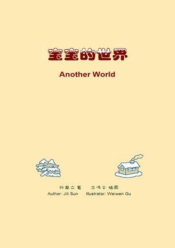 宝宝的世界(孙基立、古伟文)Another World