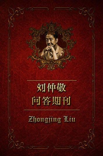 刘仲敬问答期刊(特别篇3)