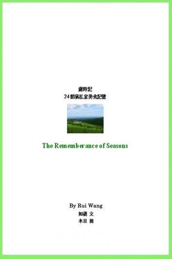 歲時記-The Rememberance of Seasons