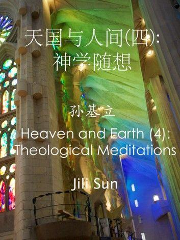 天国与人间(四): 神学随想(孙基立) Heaven and Earth (4): Theological Meditations