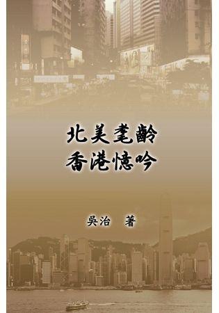 北美耄齡香港憶吟