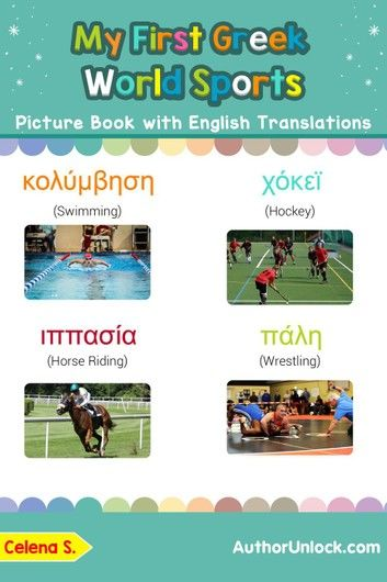 My First Greek World Sports Picture Book with English Translations