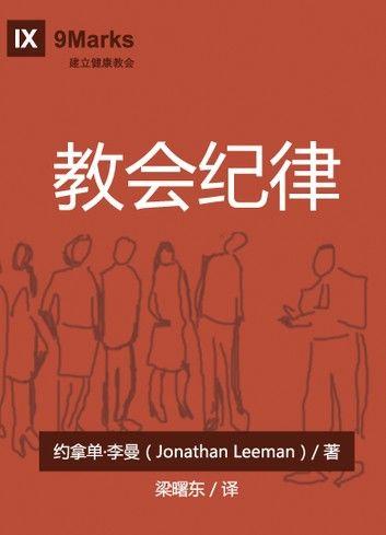 Church Discipline (Chinese)
