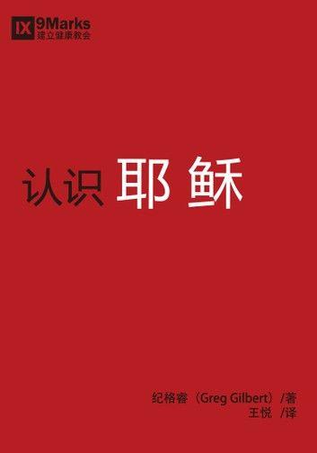 耶稣是谁 (Who is Jesus?) (Chinese)