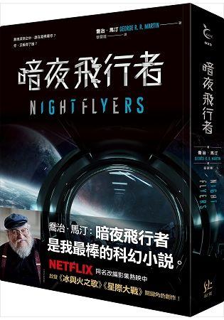 暗夜飛行者: 喬治馬汀NETFLIX影集原著 (附宇宙便當巾)