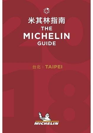 Taipei:The MICHELIN Guide 2018 台北米其林指南(中英對照)