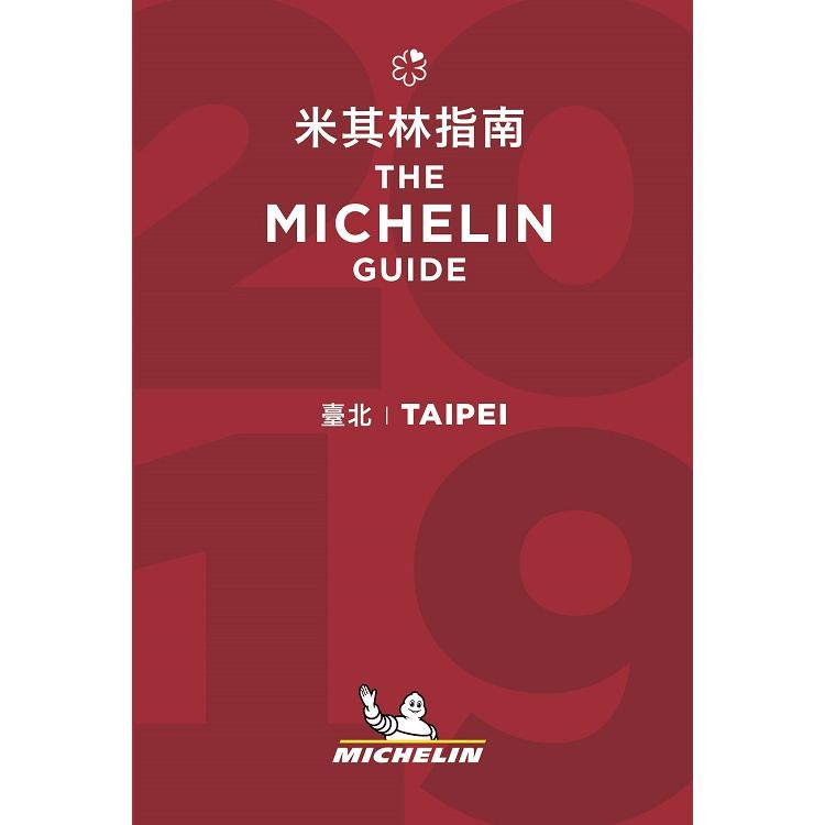 2019 台北米其林指南Taipei:The MICHELIN Guide 2019