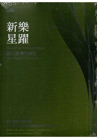 【聽見臺灣的聲音--新樂.星躍】國立臺灣交響樂團2018青年音樂創作競賽得獎作品合輯