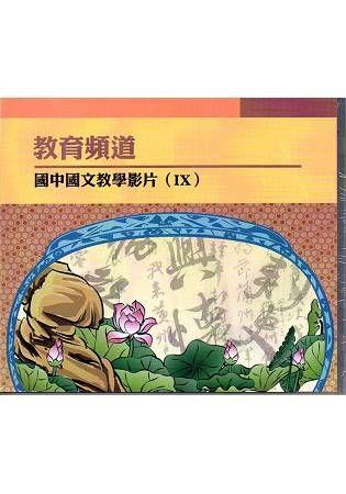 教育頻道 國中國文教學影片 IX (DVD)