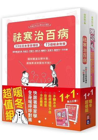 暖冬超值組: 祛寒治百病+暖足 (2册合售)