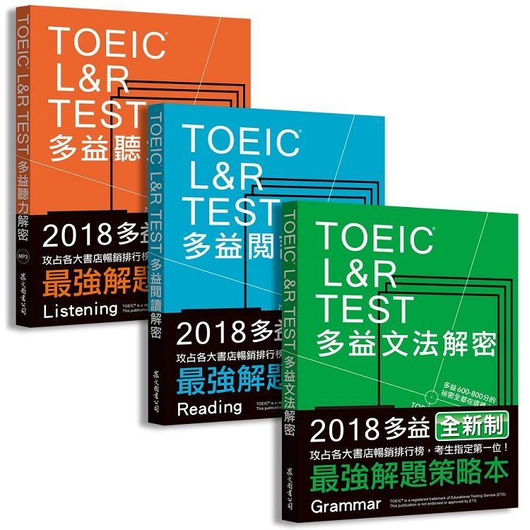 TOEIC L&R TEST多益〔閱讀+聽力+文法〕解密套書(2018全新制)